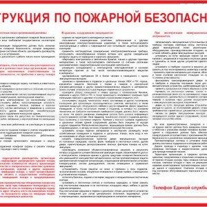 обновляем информацию кто имеет право проводить инструктаж по пожарной безопасности конкурс пианистов