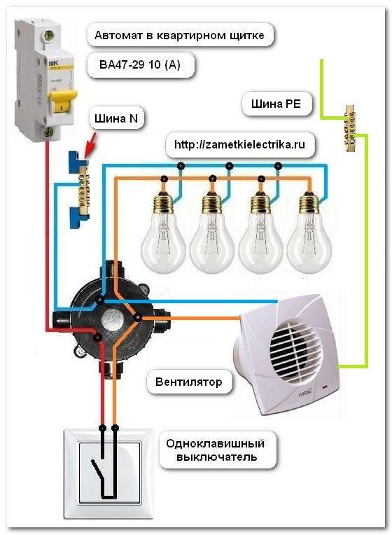 Схема подключения вентиляции в ванной