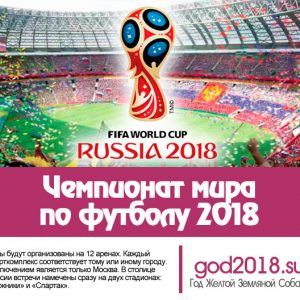 Чемпіонат світу з футболу 2018 року. Міста, новий склад збірної Росії