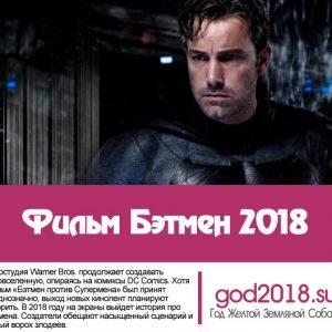Фільм Бетмен 2018. Актори, дата виходу в Росії, дивитися трейлер російською