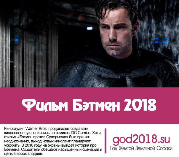 Бэтмен 2018 дата выхода