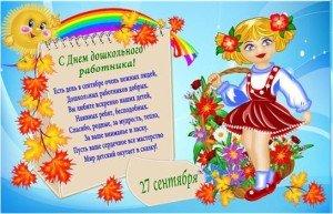 Праздник дошкольных работников поздравления фото 320