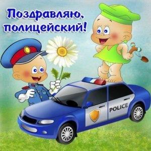 Поздравление с день милиционера 398