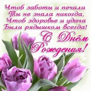 Поздравление для девочки с днем рождения на английском языке