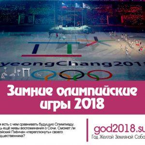 Зимові Олімпійські ігри 2018 року. Де будуть проходити, місце проведення