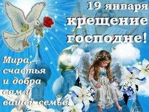 Картинки по запросу Вітання с хрещенням