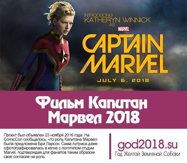 Фильмы Marvel / Марвел смотреть онлайн в хорошем качестве