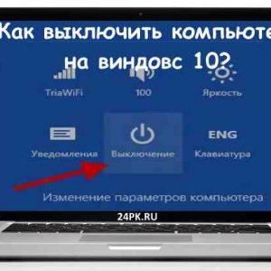 Як вимкнути комп'ютер на віндовс 10? 100% варіанти і плюшки!