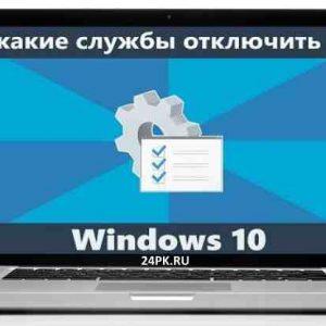 Які служби можна відключити windows 10? 100% відповідь тут!
