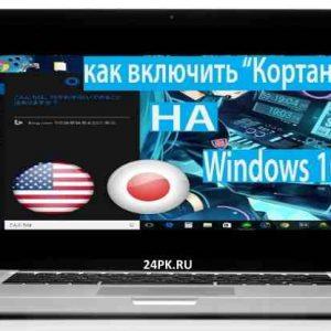 Як включити кортану на windows 10 російською? Дуже просто!