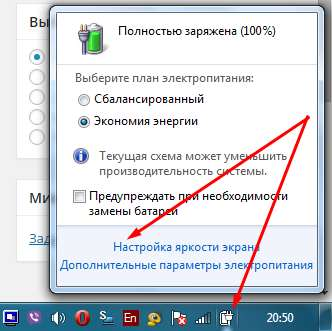 Как сделать яркость экрана на ноутбуке xp