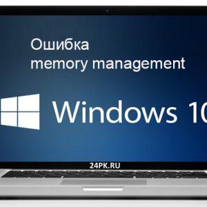 Помилка memory management windows 10? Рішення проблеми тут!