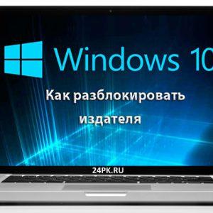 Як розблокувати видавця windows 10? Рішення тут!