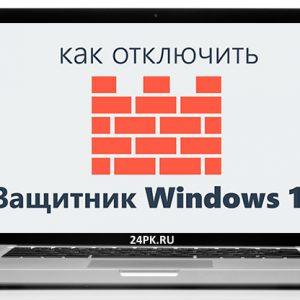Як відключити windows defender 10? 100% відповідь тут!