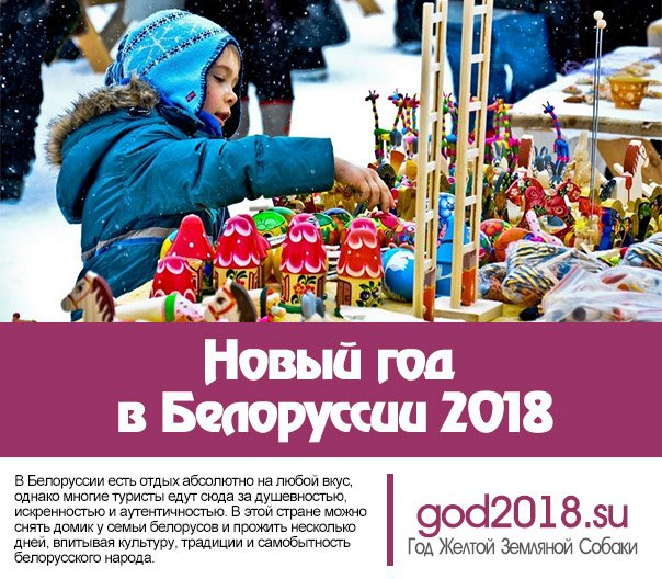 Новый год в Белоруссии 2018 | цены, недорого