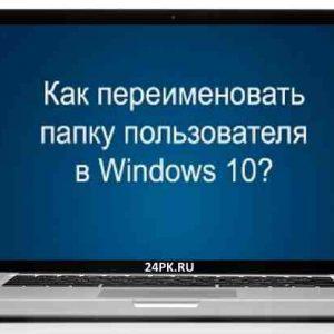 Як перейменувати папку користувача в windows 10? Легко!