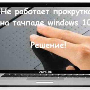 Не працює прокрутка на тачпаді windows 10? Рішення є!