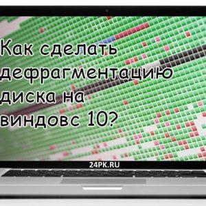 Як зробити дефрагментацію диска на віндовс 10? Інструкція тут!