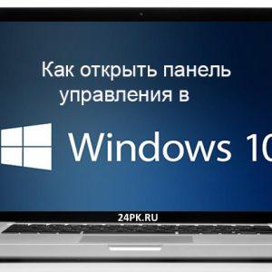 Як відкрити панель управління windows 10? Відповідь тут!