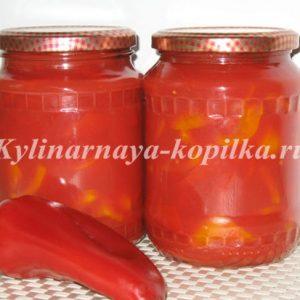 Перець в томатній заливці на зиму