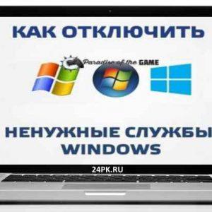 Як відключити непотрібні служби windows 10? Так легко! Відповідь тут!