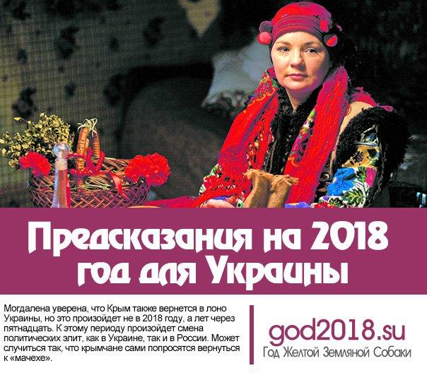 Что предсказывают на 2018 год украине