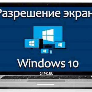 Як змінити дозвіл екрана windows 10? 100% інструкція!!!