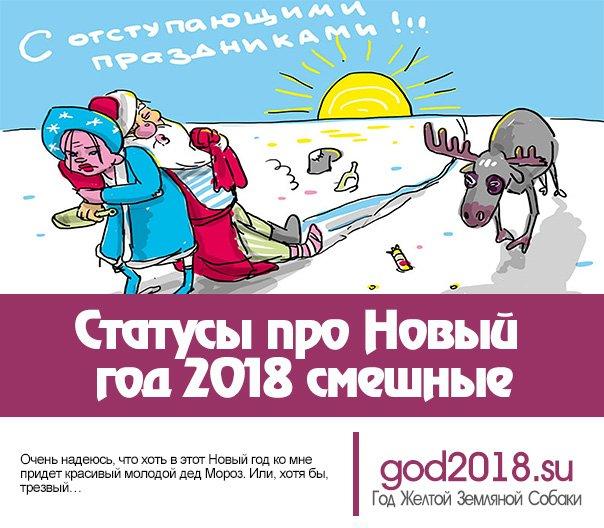 Статусы нового года 2018
