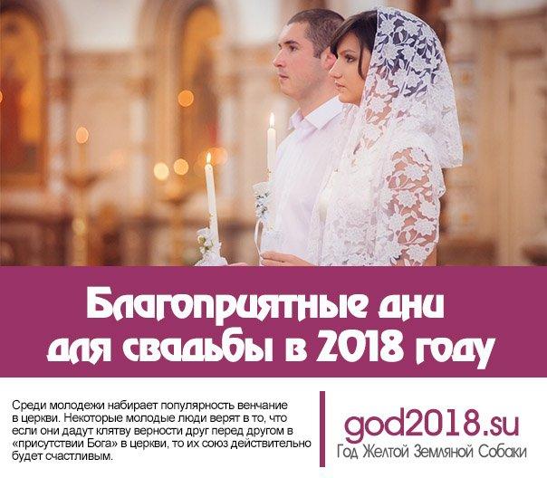 Церковные месяцы для свадьбы