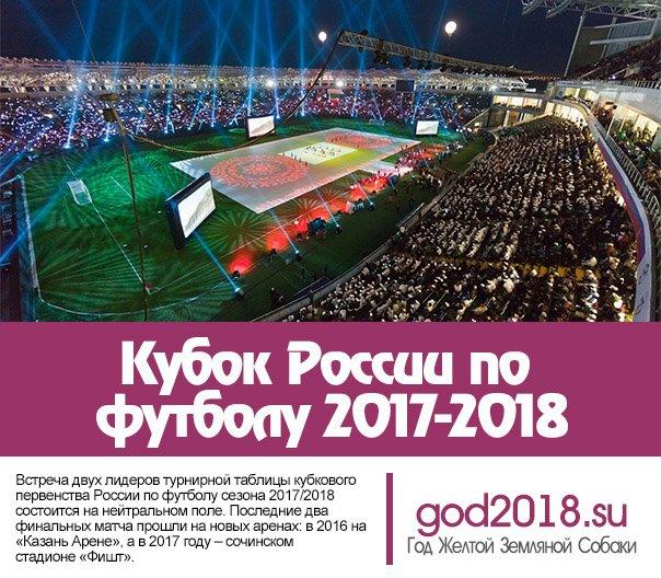 2 лига зона запад 2017-2018 2017 календарь