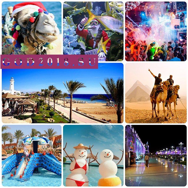 Египетский новый год 2018