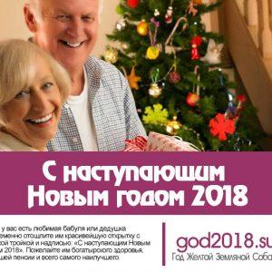 З наступаючим Новим роком 2018. Привітання своїми словами, у віршах, листівки, СМС