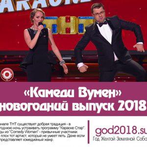 «Камеді Вумен» – новорічний випуск 2018