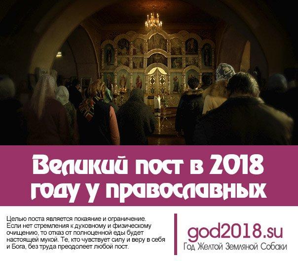 Рождественский пост в году Православие и Мир