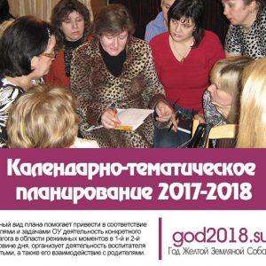 Календарно-тематичне планування 2017-2018