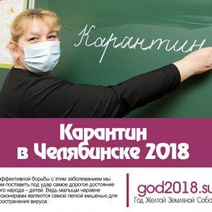 Карантин у Челябінську 2018. Епідемія грипу, останні новини