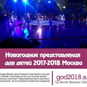 Новорічні вистави для дітей 2017-2018 Москва. Куди піти з дітьми