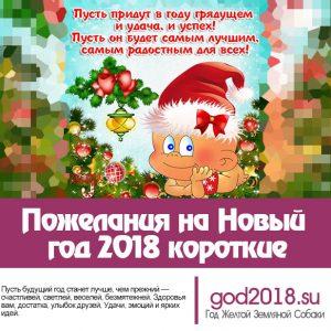 Побажання на Новий рік 2018 короткі. Смішні в прозі і віршах