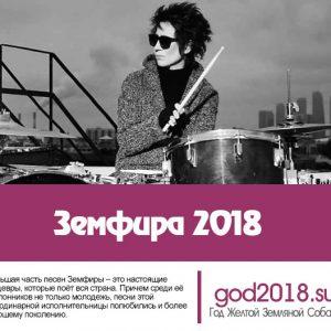 Земфіра 2018. Розклад концертів