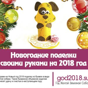 Новорічні поробки своїми руками на 2018 рік з паперу. Символ року – собака