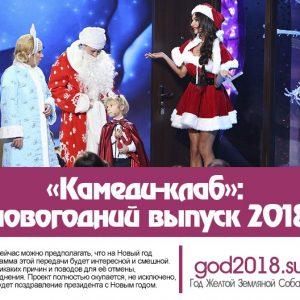 «Камеді-клаб»: новорічний випуск 2018. Караоке Стар