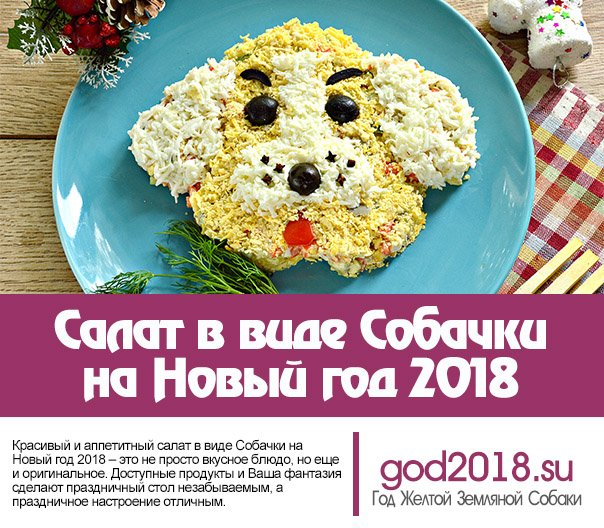 Новые салаты на 2018 год на новый год