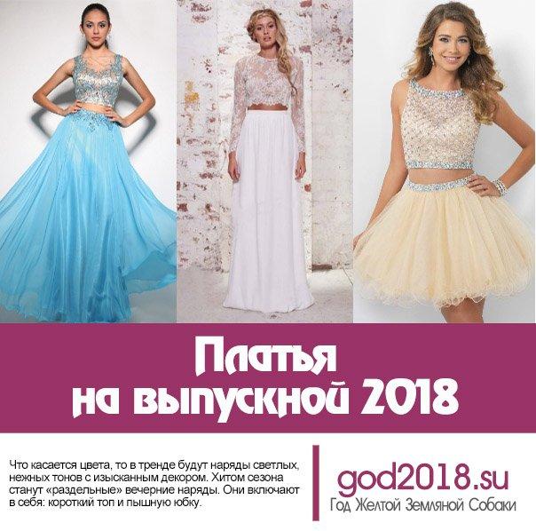 Плаття на випускний 2018 року. Фото 6e01bd798802b
