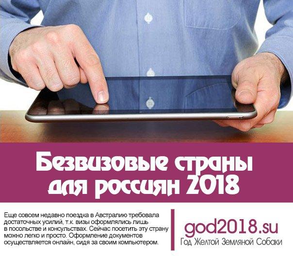 Куда не требуется виза россиянам в 2018 году