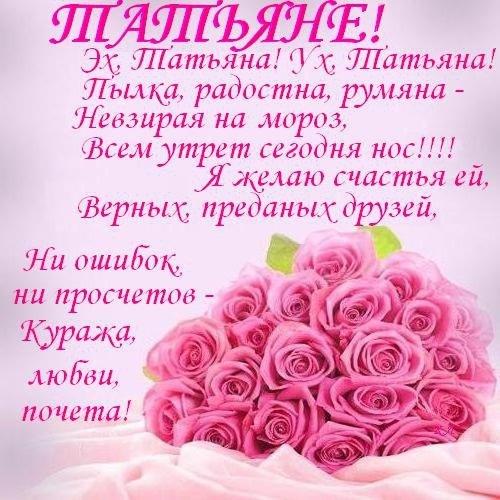 Поздравления с днем рождения Татьяне