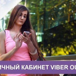 Viber OUT особистий кабінет – вхід, налаштування, поповнення