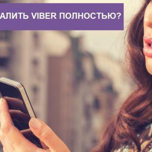 Як видалити акаунт Вайбер (Viber): чи можна вийти з Вибера повністю?
