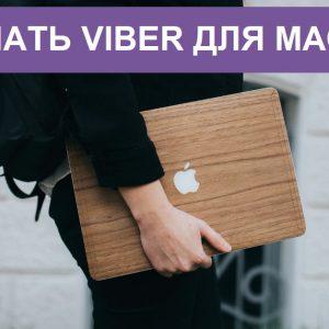 Viber для Mac OS на Macbook Air/Pro   Завантажити Вибер для Макбук