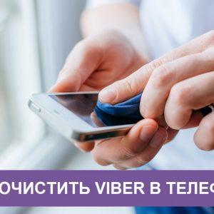 Як очистити Вайбер на телефоні Iphone, Android, чистимо кеш, пам'ять, повідомлення