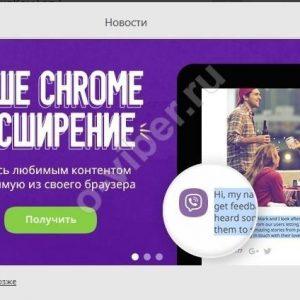 Viber розширення/додаток для Google Chrome – установка, робота, видалення